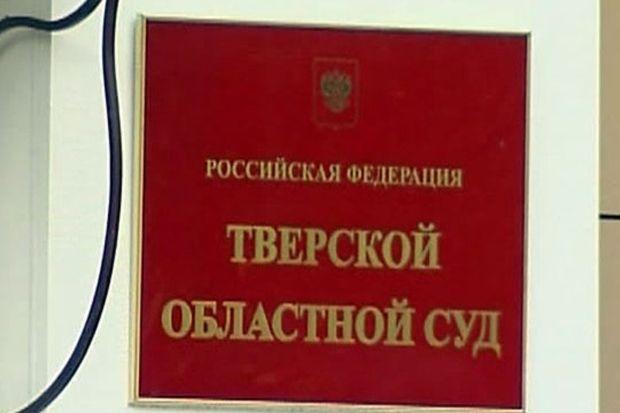 Тверской областной суд