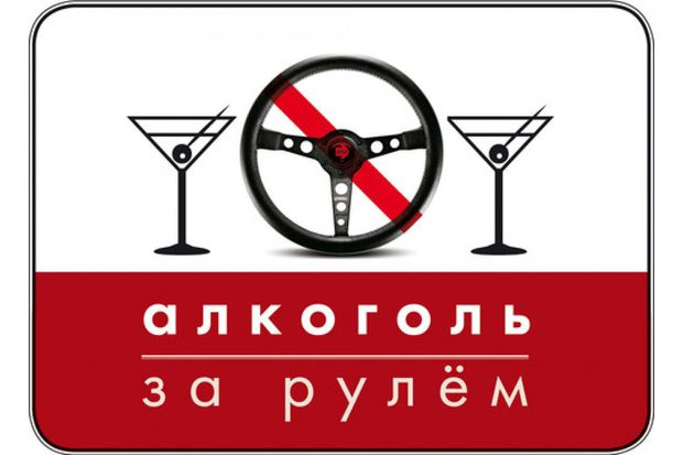 16-02-пьянство