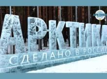 арктический форум-1