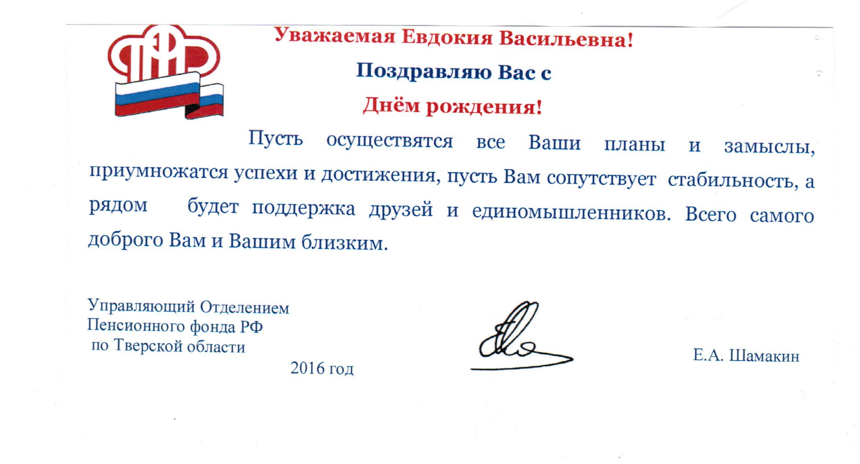 Поздравление директору пенсионного фонда