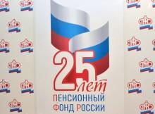 ПФР-юбилей-1