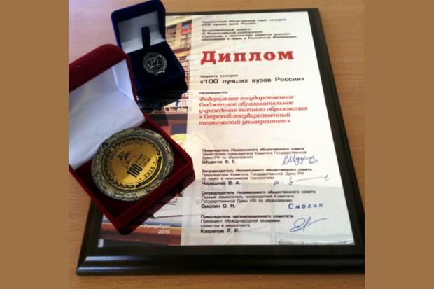 100 лучший вузов России