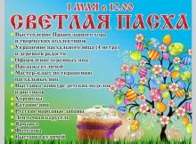 28-04-пасха1