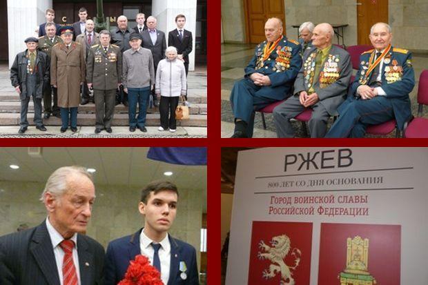 Юбилей Ржева в Москве