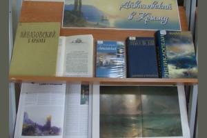 выставка айвазовский-1