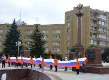 день флага-1