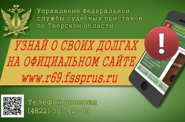 долги_ФССП