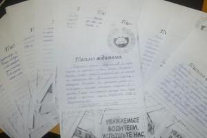письма водителям-2