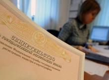 росреестр_регистрация права на недвижимость