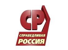 справедливая россия-1