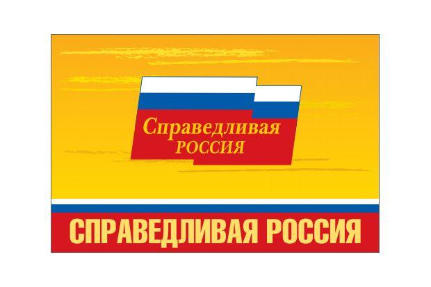 справедливая россия