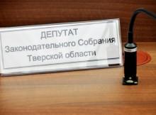 21-10-депутатзс