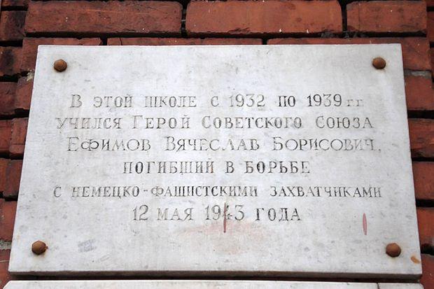 мемориальная доска ефимов