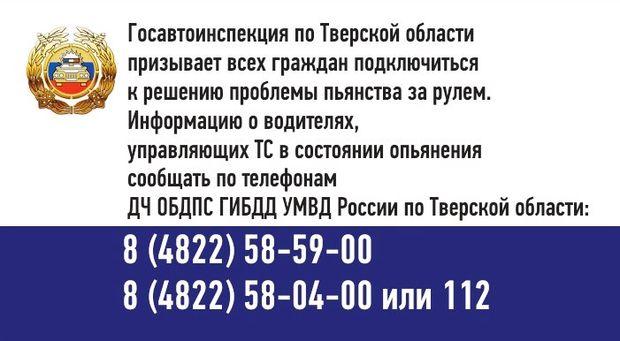 03-11-гибдд-пьянь1