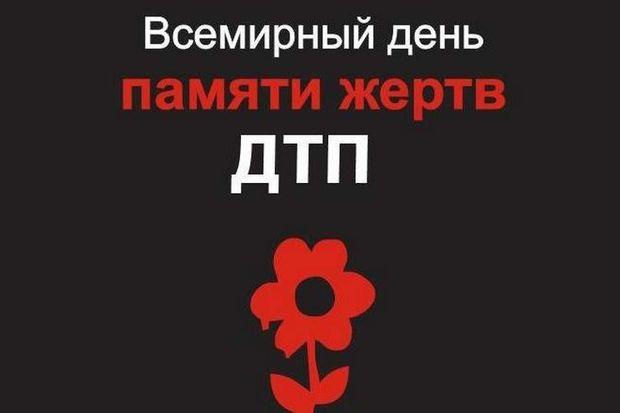 20-11-жертвы ДТП