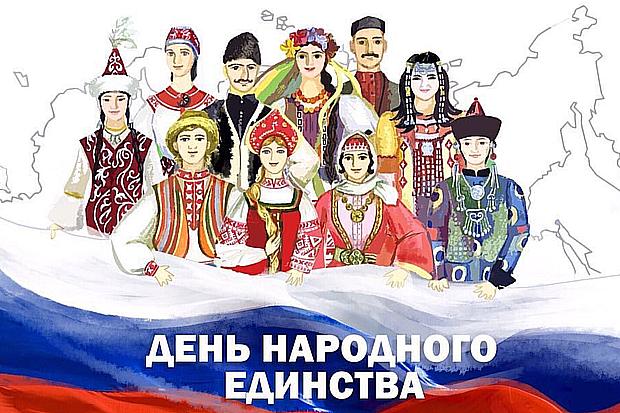 день народного единства-1