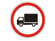 запрет на въезд грузовиков