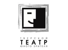 тверской ТЮЗ