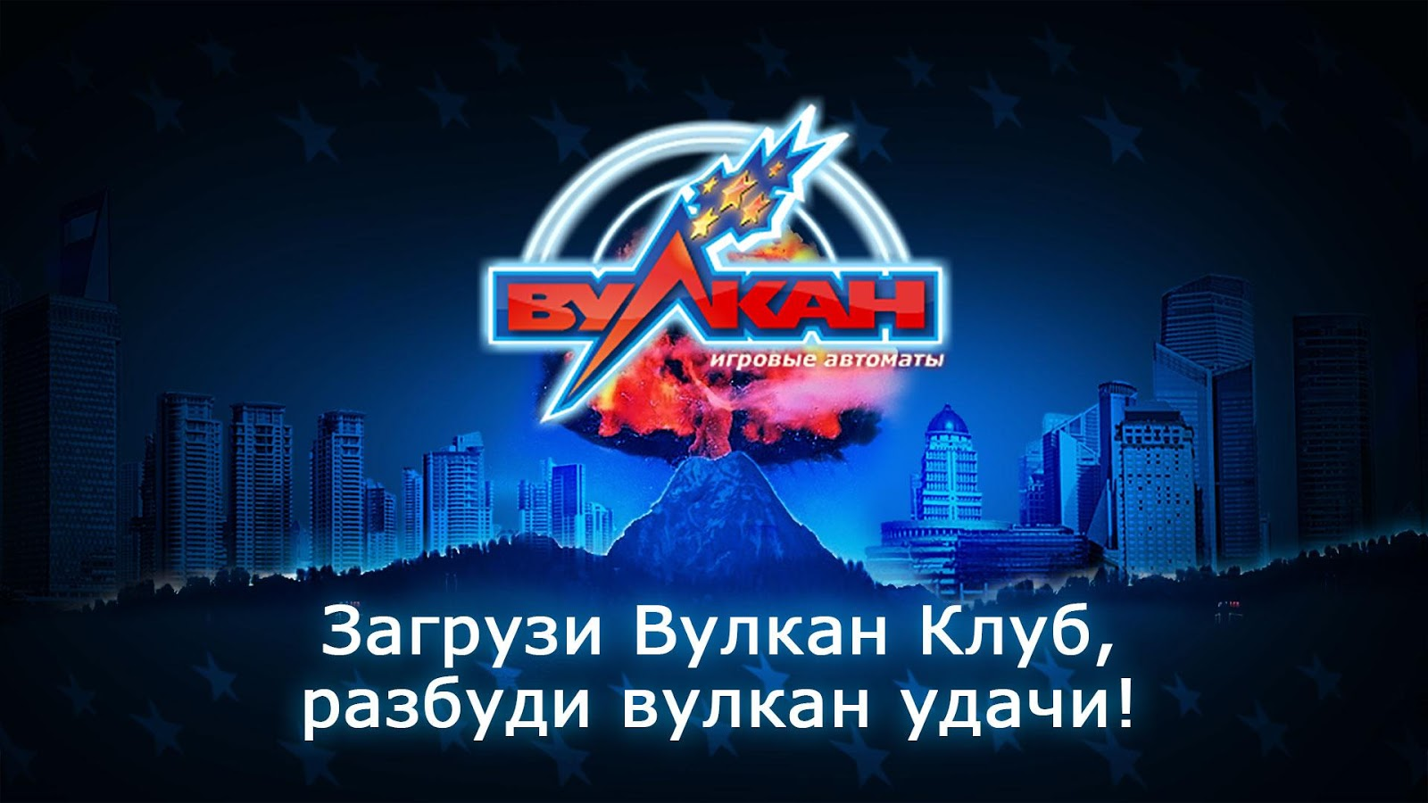 Казино онлайн вулкан зеркало европейское онлайн казино