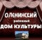 Оленинский ДК