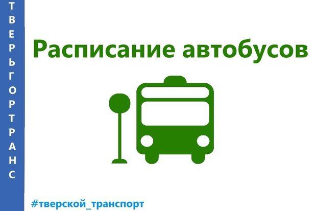 МУП ПАТП-1 опубликовало новое расписание движения автобусов Твери