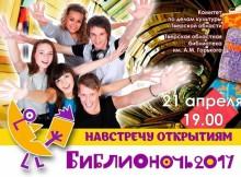 19-04-библионочь