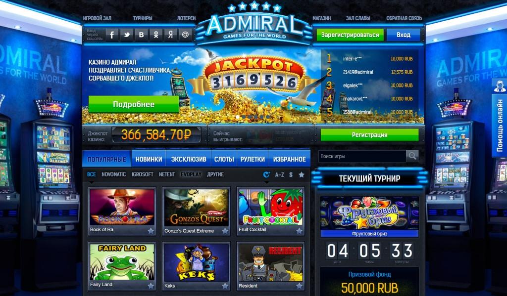 igrovie-avtomati-na-dengi-admiral-777