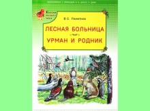 книга пажетнова