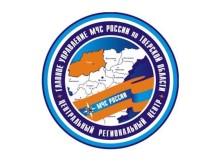 ГУ МЧС РФ по Тверской области