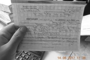 штрафная квитанция_незаконная торговля