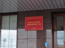Заволжский районный суд
