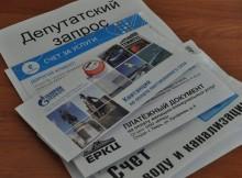 счета за коммуналку_депутатский запрос