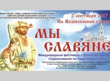 02-09-славяне