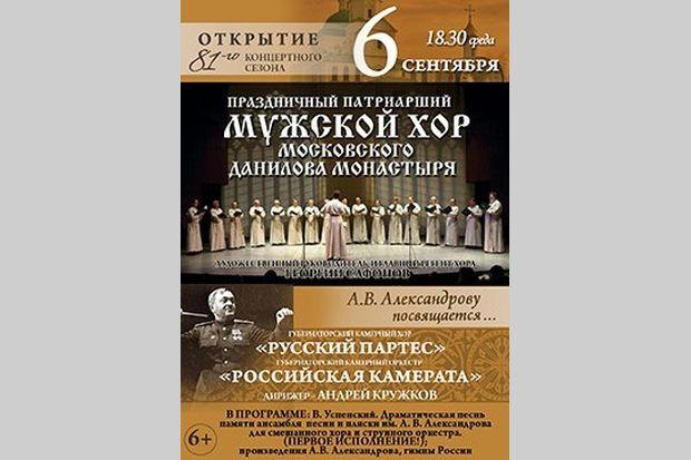 06-09-хор-данилова-монастыря