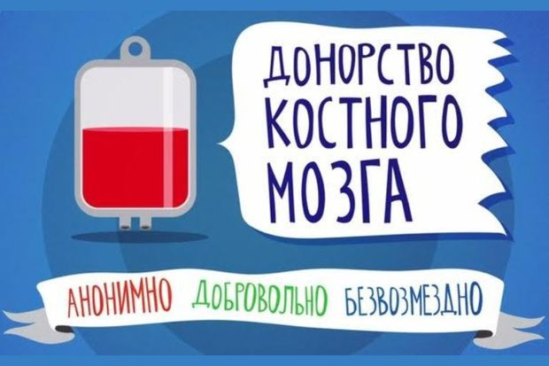 ВТуле стартует всероссийская донорская акция «Спаси жизнь ребенку слейкозом»