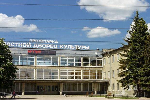 27-09-пролетарка