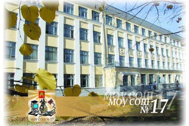 школа №17 Тверь