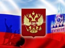 Россия-день народного единства