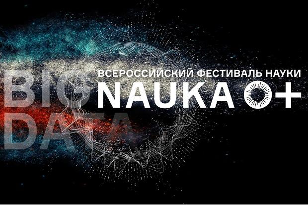 фестиваль наука