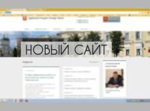 новый сайт администрации твери