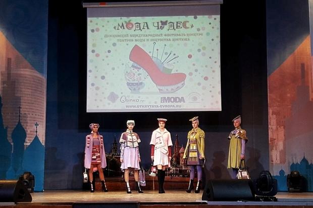 23-11-мода чудес