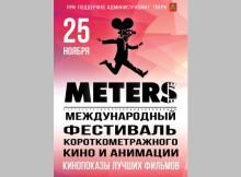 25-11-метерс