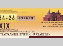 26-11-встречи-селигер