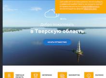 Screenshot-2017-11-14  Туристический портал Тверской области