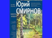 афиша_юрий_смирнов