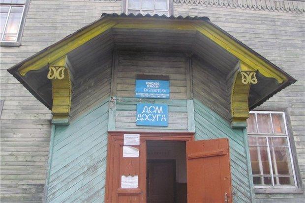 дом досуга сонковский район