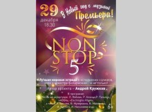 24-12-нонстоп
