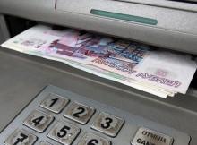 банкомат-деньги