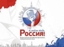 фестиваль я люблю тебя россия