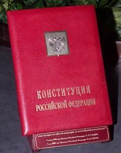 конституция Росии- экземпляр номер один